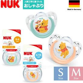【 NUK ヌーク 】おしゃぶり (消毒ケース付き)くまのプーさん (S・M) オーラルケア