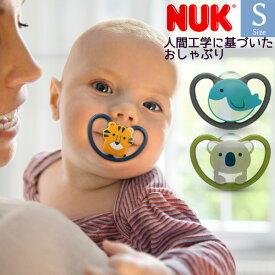 【ポイント10倍】NUK(ヌーク) おしゃぶり スペース 消毒ケース付 新生児 Sサイズ 0-6カ月 [クジラ/トラ/コアラ] 2020年新作