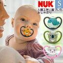 【ポイント10倍】NUK(ヌーク) おしゃぶり スペース 消毒ケース付 新生児 Sサイズ 0-6カ月 [クジラ/トラ/コアラ/こねこ…