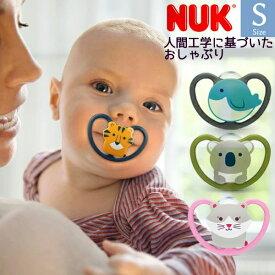 新作【 NUK ヌーク 】 おしゃぶり スペース 消毒ケース付 新生児 Sサイズ 0-6カ月 (クジラ・トラ・コアラ・こねこ・白くま)