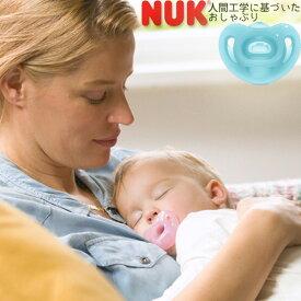 新作【 NUK ヌーク 】 おしゃぶり センシティブ (消毒ケース付) Sサイズ 新生児 0-6カ月(ピンク・ブルー)