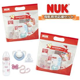 【即納 NUK】ギフトセット 母乳育児応援セット デラックス ピンク ブルー ヌーク 7点セット 男の子 女の子 出産祝い