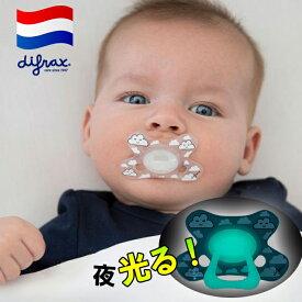 【即納!レターパック発送】difrax 【ディフラックス】 おしゃぶり インスタ映えデザイン 新生児から 0ヶ月 夜鳴きにおしゃぶり 赤ちゃん ベビー
