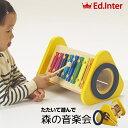 動画あり【Ed.Inter エド・インター】森の音楽会 知育玩具 エドインター 木製玩具 木のおもちゃ 鉄琴 歯車 ラトル ビ…