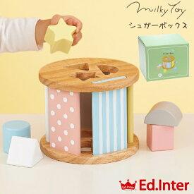 【Ed.Inter エド・インター】ミルキートイ シュガーボックス 形合わせ 知育玩具 エドインター 木製玩具 木のおもちゃ 積み木 誕生日 出産祝い お祝い ベビー キッズ プレゼント ギフト