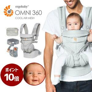 新生児 360 エルゴ オムニ