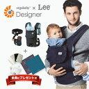 【公式セール+豪華特典付き】エルゴ 抱っこ紐 日本正規品2年保証! ergobaby(エルゴベビー) Designer Lee ジェルト…