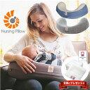 【送料無料】授乳クッション エルゴ 授乳まくら 自然なカーブがおすすめ! ナーシングピロー グレー / ヴィンテージブルー 出産祝い 授…