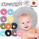 赤ちゃんのまくら 赤ちゃん 枕 ベビー枕 ベビーまくら pillow ピロー おすすめ Esmeralda(エスメラルダ)【日本製】【正規品】洗える …
