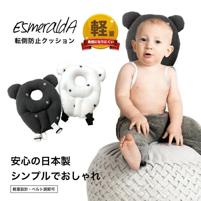 日本製 メール便送料無料! 赤ちゃん 転ぶ 頭 ゴッツン防止 新商品 Esmeralda(エスメラルダ)転倒防止クッション 枕 まもっクマ 転倒防止リュック【ベビーまくら 出産祝い インスタ映え】ベビーピロー ベビー枕 まもっくま