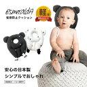 日本製 メール便送料無料! 赤ちゃん 転ぶ 頭 ゴッツン防止 新商品 Esmeralda(エスメラルダ)転倒防止クッション 枕 まもっクマ 転倒…