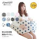 授乳クッション 陣痛対策 日本製 授乳まくら エスメラルダ 洗えるカバー授乳枕 妊婦 抱きまくら 抱枕 抱き枕カバー マタニティ
