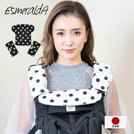 【メール便送料無料】Esmeralda(エスメラルダ) パッドセット エルゴ オーガニックよだれカバーセット 抱っこひも 前抱き よだれパッド エルゴベビー クールエア フラワーガーデン