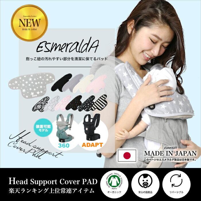 よだれパッド サッキングパッド【メール便送料無料】Esmeralda(エスメラルダ)ヘッドサポートカバーパッド(HS)リバーシブル【エルゴベビー最新抱っこ紐・ADAPT・360・OMNI対応】 [エルゴ だっこひも用 よだれカバー アドミラルブルー 前抱き クールエア]