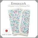 【DM便送料無料♪】エスメラルダ サッキングパッド【日本製オーガニック特上コットン 】抱っこひも用 よだれパッド …