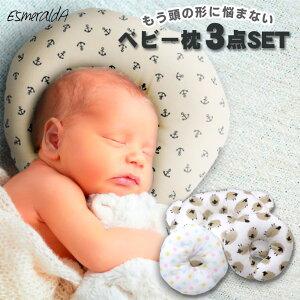 ベビー枕 【送料無料】Esmeralda(エスメラルダ)ドーナツ枕こどもまくら 3点セット 【日本製】 ベビーまくら 枕 出産祝い ベビーシャワー 寝ハゲ対策 抱っこ紐 オムニ エルゴ 赤ちゃん 頭の