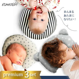 【送料無料】EsmeraldA(エスメラルダ)ドーナツ枕2種 ジュニア枕1種 3点セット 【日本製】 ベビーまくら 枕 出産祝い ベビーシャワー 寝ハゲ対策 抱っこ紐 オムニ エルゴ 赤ちゃん 頭の形が良くなる エルゴベビー