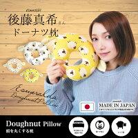エスメラルダドーナツ枕【日本製】赤ちゃん頭の形が良くなる【パイルまる型】