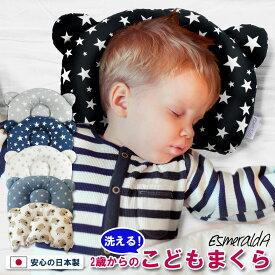 子供 まくら ピロー こども 枕 小顔 頭の形 エスメラルダ 日本製 あす楽 ジュニア枕