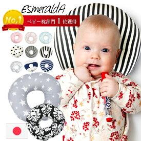 【送料無料】EsmeraldA(エスメラルダ) 丸ごと洗える ドーナツ枕 【日本製】赤ちゃんのまくら 枕 ベビー枕 ベビーピロー 【ギフト プレゼント 出産祝い】向き癖 絶壁防止 新生児 おしゃれ かわいい インスタ映え