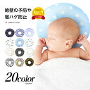 ベビー枕 頭の形【メール便送料無料♪】Esmeralda(エスメラルダ)ドーナツ枕《赤ちゃん 頭の形が良くなる枕》【日本製 出産祝い 寝ハ…