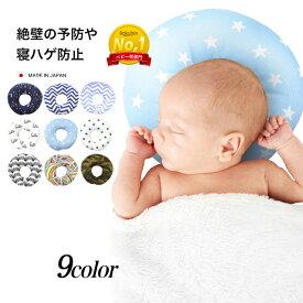 【メール便送料無料】EsmeraldA(エスメラルダ) ドーナツ枕【日本製】 まる型 ベビーまくら 枕 出産祝い