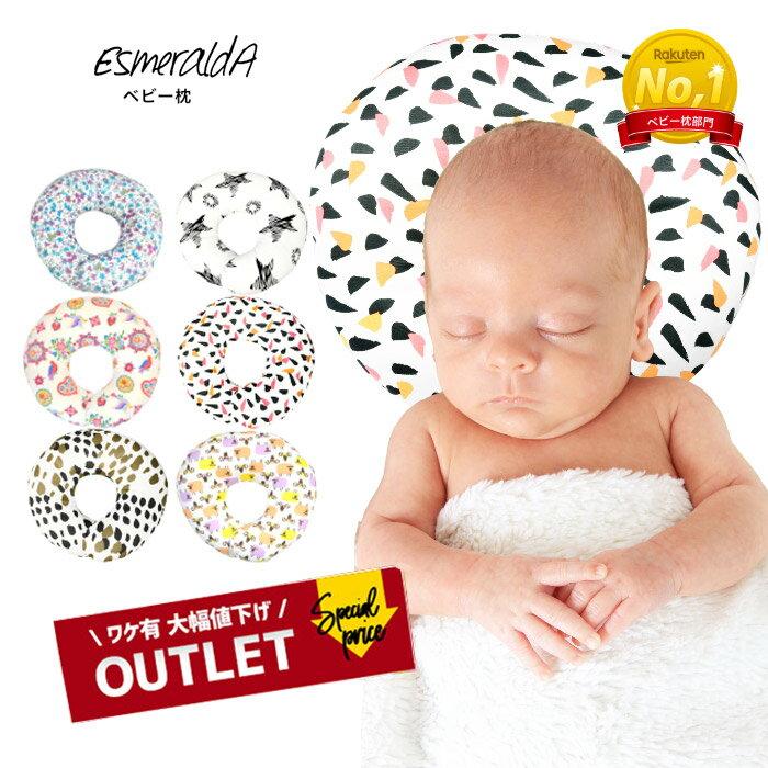 ベビー枕 頭の形【メール便発送可能♪】Esmeralda(エスメラルダ)ドーナツ枕 【日本製 まる型 ベビーまくら 枕 出産祝い 寝ハゲ対策 抱っこ紐 オムニ エルゴ 赤ちゃん 頭の形が良くなる ピンク グレー ブルー】