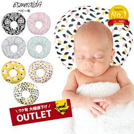 【アウトレット】EsmeraldA (エスメラルダ) ドーナツ枕 【日本製・在庫あとわずか!】 まる型 ベビーまくら 枕 出産祝い 寝ハゲ対策