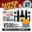 Supersalecase500