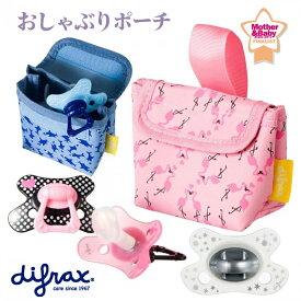 difrax 【ディフラックス】おしゃぶりケース おしゃぶり ポーチ ポケット 贈り物 ギフト ベビー