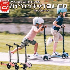 P10倍!あす楽【スクート アンド ライド】ハイウェイキック 3 LED 乗用玩具 3輪スクーター キッズスクーター キックバイク キックボード 3歳 から 足けり 足こぎ お出かけ 誕生日 ギフト プレ