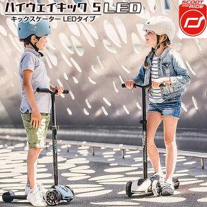 P10倍!あす楽【スクート アンド ライド】ハイウェイキック 5 LED 乗用玩具 3輪スクーター キッズスクーター キックバイク キックボード 5歳から大人までOK 足けり 足こぎ お出かけ 誕生日 ギ