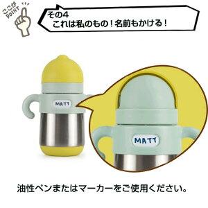【即納送料無料】いつでも最適な温度にキープするボトルメロウェア(meroware)MATTサーモボトルイエローピンク(保温保冷ストローマグボトル水筒タンブラーエコ小さめ持ち運びおでかけ熱中症)