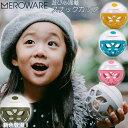 即納 あす楽 【meroware メロウェア】スナックカップ スナックボール お菓子カップ コップ スナック入れ スナックケース 【送料無料】…