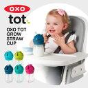 【即納!レターパック発送】OXO Tot (オクソートット)グロウ・ストローカップ - トール[アクア / グリーン / ピンク…