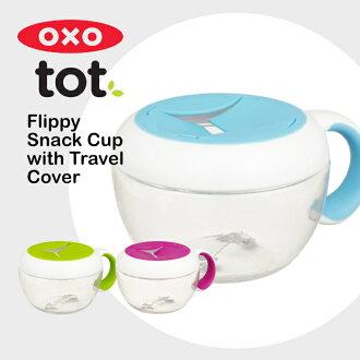 OXO Tot (오크소툿트) 커버 첨부 플리피-스넥 컵[아쿠아/그린/핑크]오크 소
