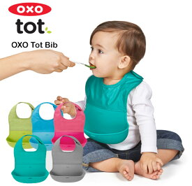 【ゆうパケット送料無料】OXO Tot (オクソートット) ロールアップビブ ピンク/アクア/グリーン/ティール/グレー お食事ビブ スタイ ベビー食器