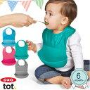 【ゆうパケット送料無料】OXO Tot (オクソートット) ロールアップビブ ピンク/アクア/グリーン/ティール/グレー お食事ビブ スタイ …