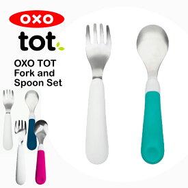 【メ—ル便送料無料】OXO Tot(オクソートット)フォーク&スプーンセット ベビー 食器