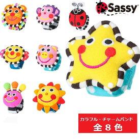 【正規品 メール便発送!】Sassy(サッシー)にこにこリストラトル 赤ちゃん 出産祝い ベビートイ 音が出る おもちゃ ベビー