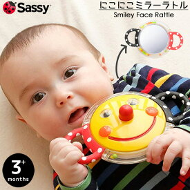 即納【Sassy サッシー】にこにこミラー ラトル 【送料無料】知育玩具 ガラガラ 歯がため 赤ちゃん 鏡遊び 出産祝い 誕生日 お祝い プレゼント ギフト