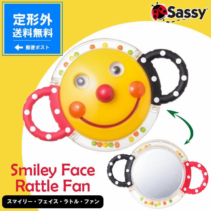 【定形外送料無料♪】New♪Sassy(サッシー)スマイリー・フェイス・ラトル・ファン【知育玩具 ガラガラ】歯がため 赤ちゃん 出産祝い スマイリーフェイスラトルがリニューアル♪