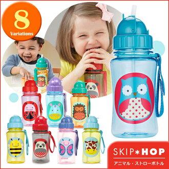 Skip Hop (HOP SKIP) animal straw bottle 8 color