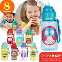 【即納!レターパック】スキップホップ(SKIP HOP) アニマル・ストローボトル 8カラー【水筒・マグ・ボトル】アニマル…