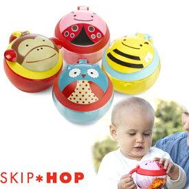 【送料無料】こぼれにくいおやつ入れ スキップホップ SKIP HOP アニマル スナックカップ(お菓子カップ コップ スナック入れ)