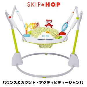 【送料無料】スキップホップ(SKIP*HOP) バウンス&カウント・アクティビティージャンパー バウンサー 歩行器 遊具 赤ちゃん 出産祝い プレイマット おもちゃ