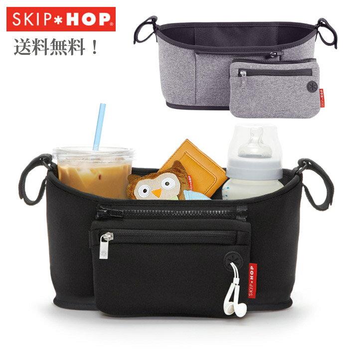 正規品SKIP HOP スキップホップ ストローラーオーガナイザー ベビーカー用 収納 バッグ ストラップ付き 【あす楽対応】