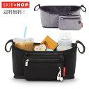 【送料無料】正規品SKIP HOP スキップホップ ストローラーオーガナイザー ベビーカー用 収納 バッグ ストラップ付き …