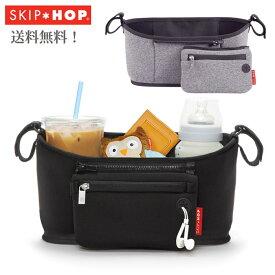 【送料無料】正規品SKIP HOP スキップホップ ストローラーオーガナイザー ベビーカー用 収納 バッグ ストラップ付き 【あす楽対応】