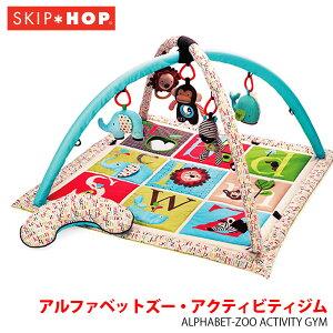 【送料無料 あす楽】 SKIP HOP スキップホップ アルファベットズー アクティビティジム プレイジム 赤ちゃん プレイマット ベビー ベビージム 男の子 女の子 知育玩具 かわいい おしゃれ 出産